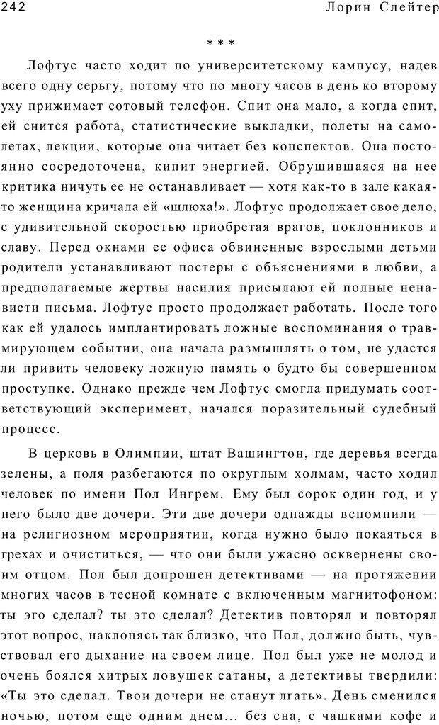 PDF. Открыть ящик Скиннера. Слейтер Л. Страница 239. Читать онлайн