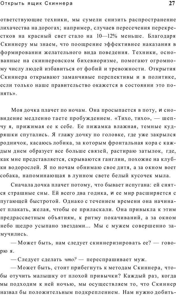 PDF. Открыть ящик Скиннера. Слейтер Л. Страница 24. Читать онлайн