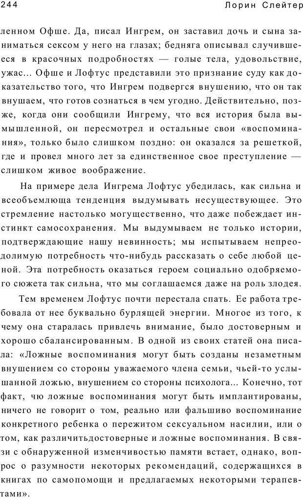 PDF. Открыть ящик Скиннера. Слейтер Л. Страница 241. Читать онлайн