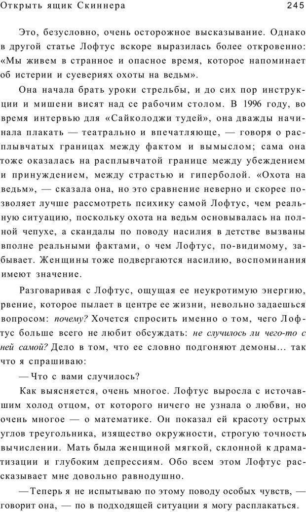 PDF. Открыть ящик Скиннера. Слейтер Л. Страница 242. Читать онлайн
