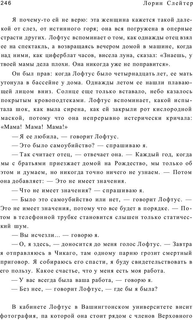 PDF. Открыть ящик Скиннера. Слейтер Л. Страница 243. Читать онлайн