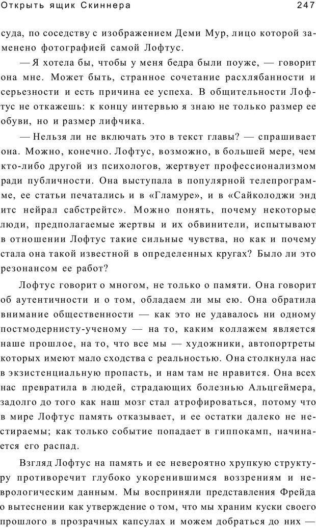 PDF. Открыть ящик Скиннера. Слейтер Л. Страница 244. Читать онлайн