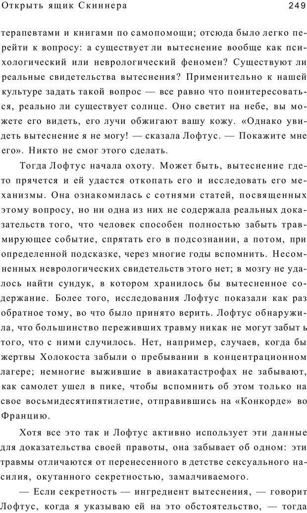 PDF. Открыть ящик Скиннера. Слейтер Л. Страница 246. Читать онлайн