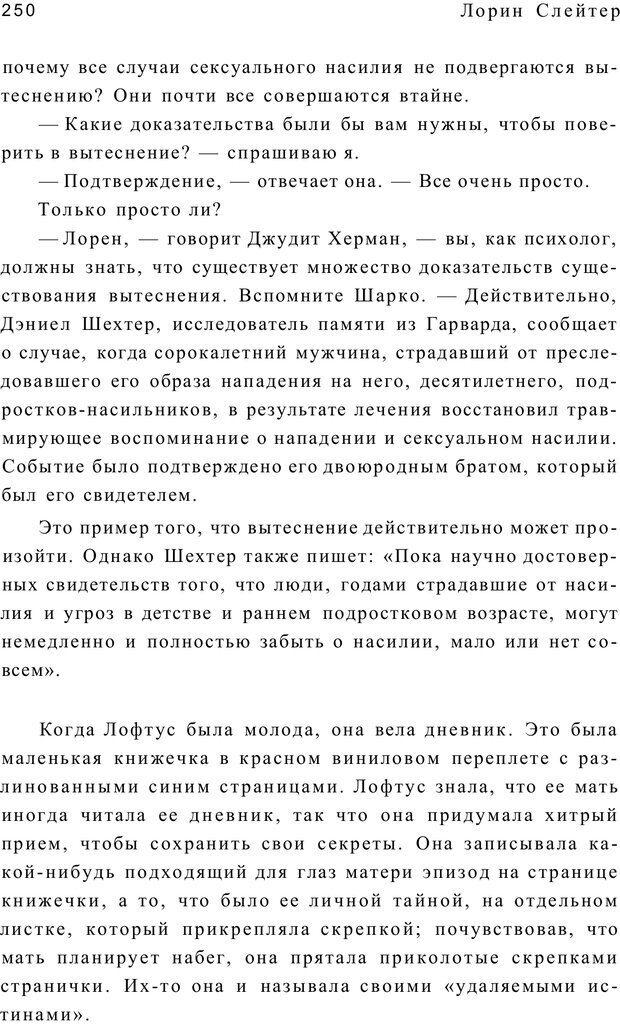 PDF. Открыть ящик Скиннера. Слейтер Л. Страница 247. Читать онлайн