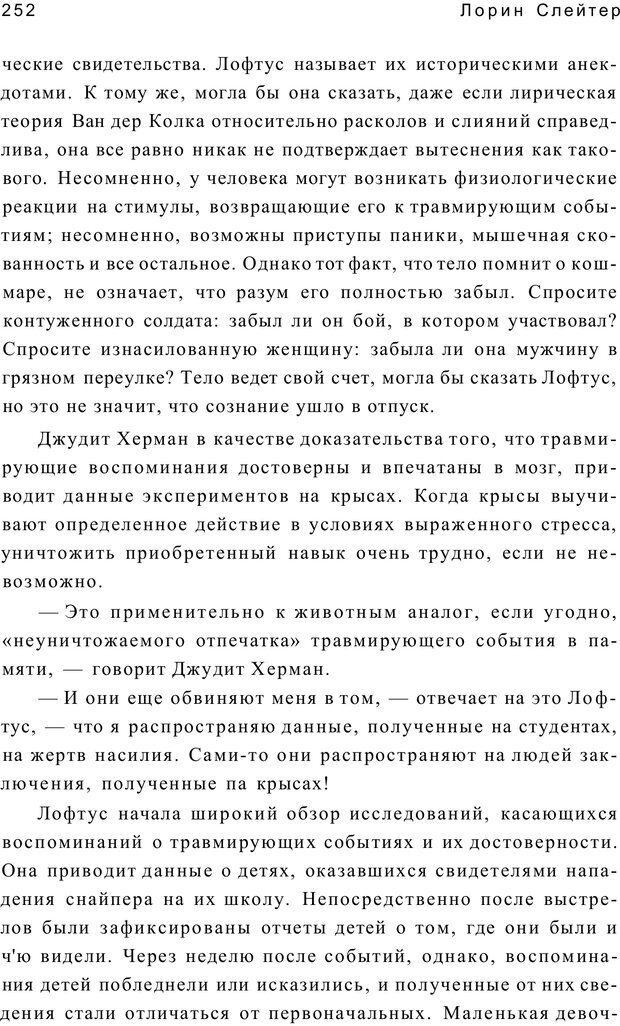 PDF. Открыть ящик Скиннера. Слейтер Л. Страница 249. Читать онлайн