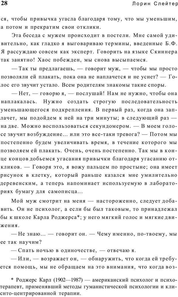 PDF. Открыть ящик Скиннера. Слейтер Л. Страница 25. Читать онлайн