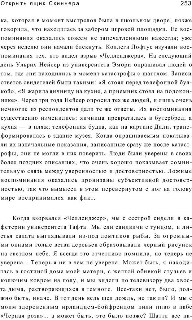 PDF. Открыть ящик Скиннера. Слейтер Л. Страница 250. Читать онлайн