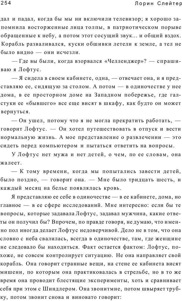 PDF. Открыть ящик Скиннера. Слейтер Л. Страница 251. Читать онлайн