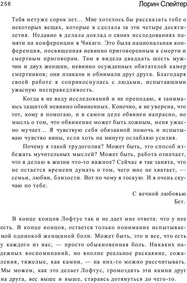 PDF. Открыть ящик Скиннера. Слейтер Л. Страница 253. Читать онлайн