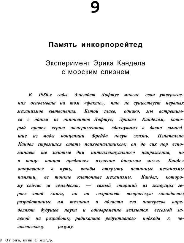 PDF. Открыть ящик Скиннера. Слейтер Л. Страница 254. Читать онлайн