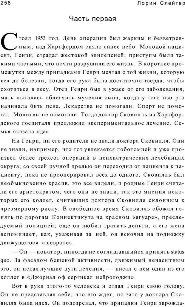 PDF. Открыть ящик Скиннера. Слейтер Л. Страница 255. Читать онлайн