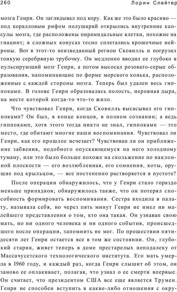 PDF. Открыть ящик Скиннера. Слейтер Л. Страница 257. Читать онлайн