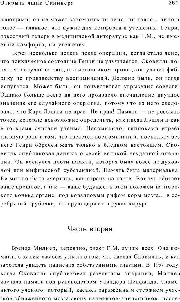 PDF. Открыть ящик Скиннера. Слейтер Л. Страница 258. Читать онлайн