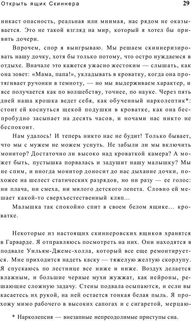 PDF. Открыть ящик Скиннера. Слейтер Л. Страница 26. Читать онлайн