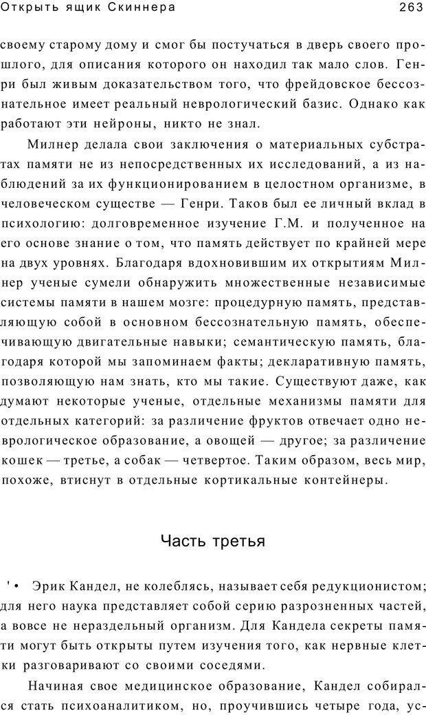 PDF. Открыть ящик Скиннера. Слейтер Л. Страница 260. Читать онлайн