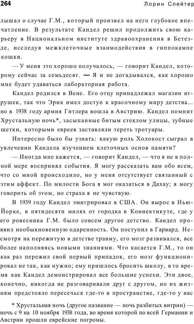 PDF. Открыть ящик Скиннера. Слейтер Л. Страница 261. Читать онлайн