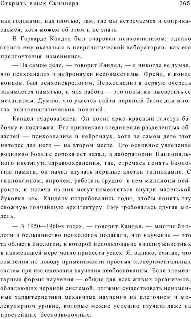 PDF. Открыть ящик Скиннера. Слейтер Л. Страница 262. Читать онлайн