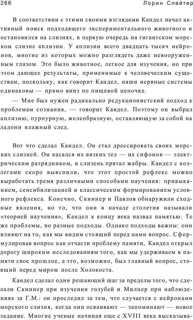 PDF. Открыть ящик Скиннера. Слейтер Л. Страница 263. Читать онлайн