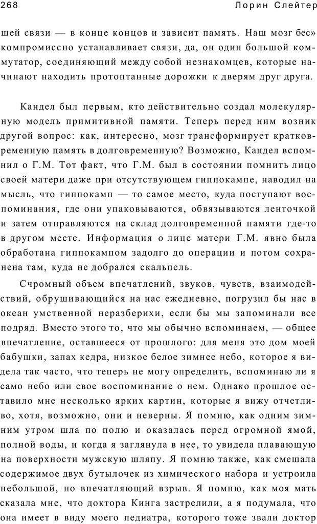 PDF. Открыть ящик Скиннера. Слейтер Л. Страница 265. Читать онлайн