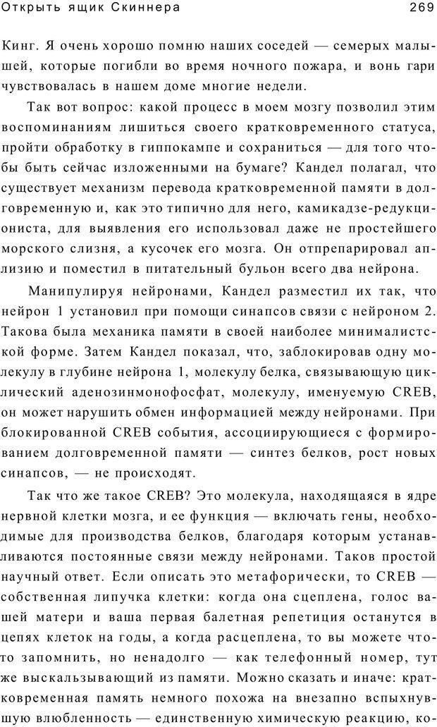 PDF. Открыть ящик Скиннера. Слейтер Л. Страница 266. Читать онлайн