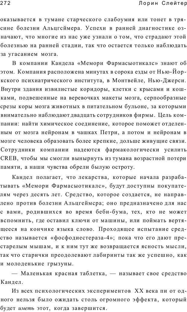PDF. Открыть ящик Скиннера. Слейтер Л. Страница 269. Читать онлайн