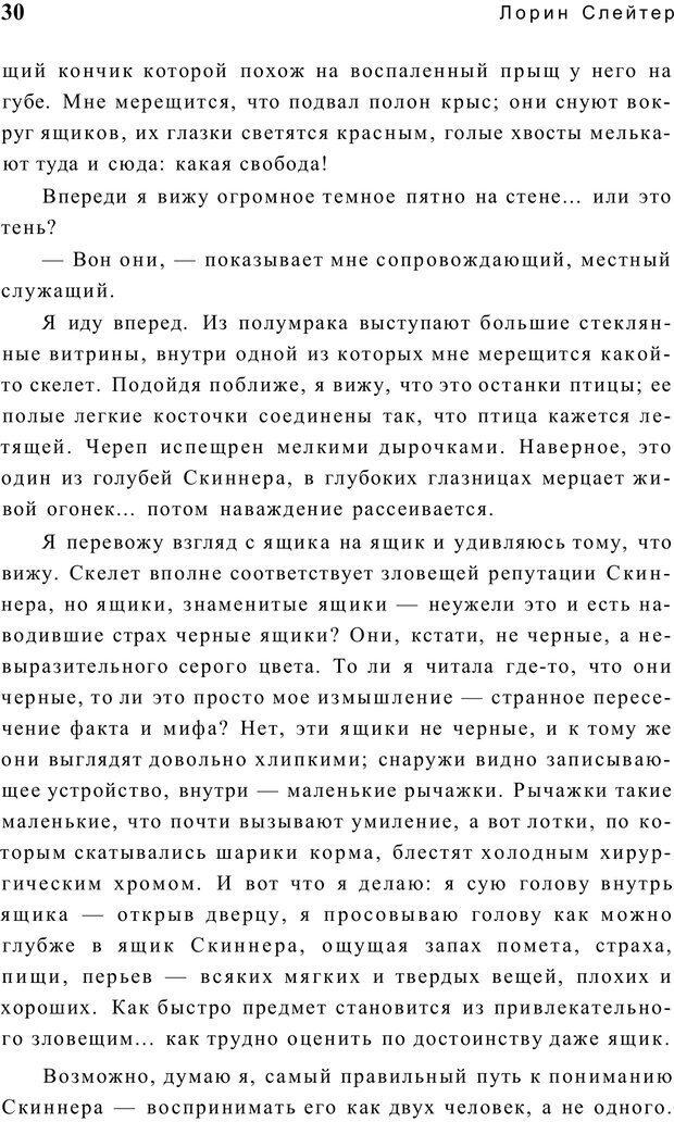 PDF. Открыть ящик Скиннера. Слейтер Л. Страница 27. Читать онлайн