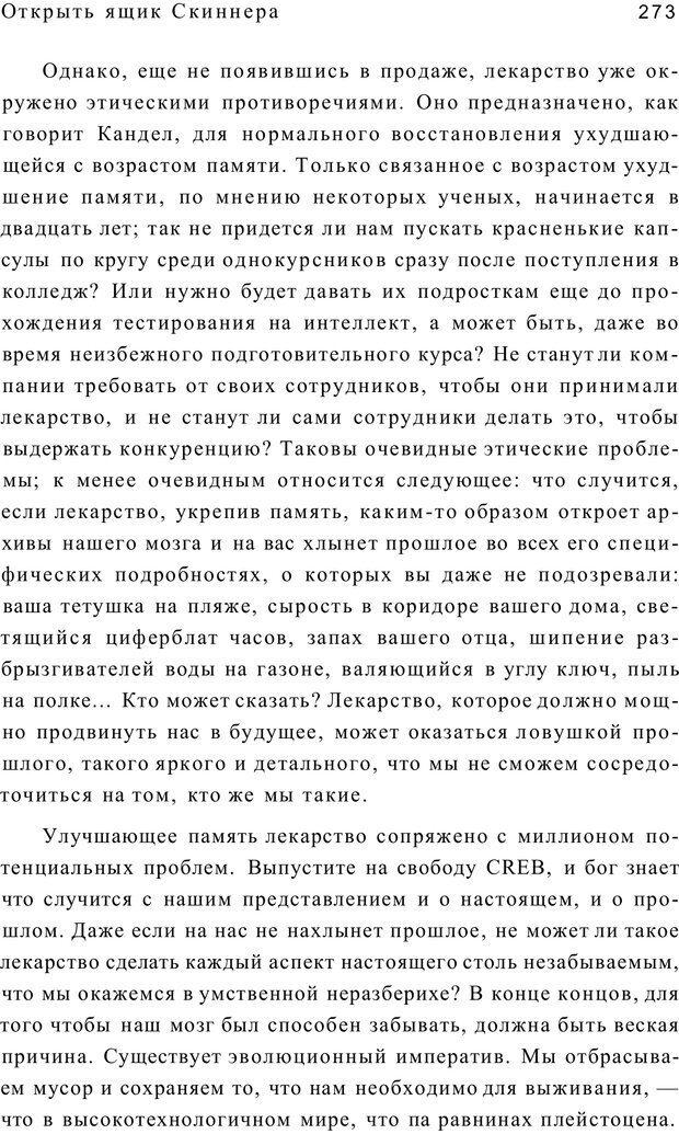 PDF. Открыть ящик Скиннера. Слейтер Л. Страница 270. Читать онлайн