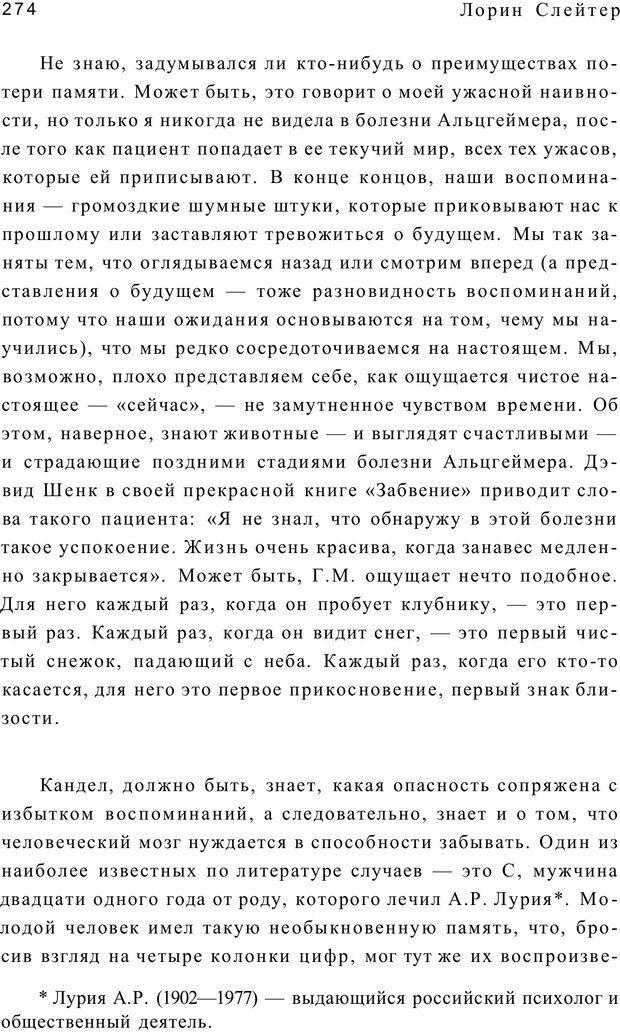 PDF. Открыть ящик Скиннера. Слейтер Л. Страница 271. Читать онлайн