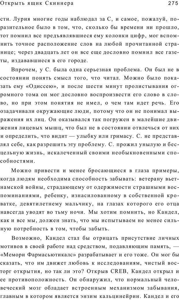 PDF. Открыть ящик Скиннера. Слейтер Л. Страница 272. Читать онлайн