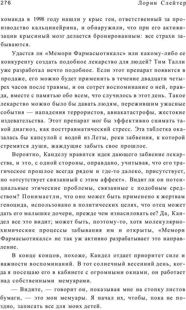PDF. Открыть ящик Скиннера. Слейтер Л. Страница 273. Читать онлайн