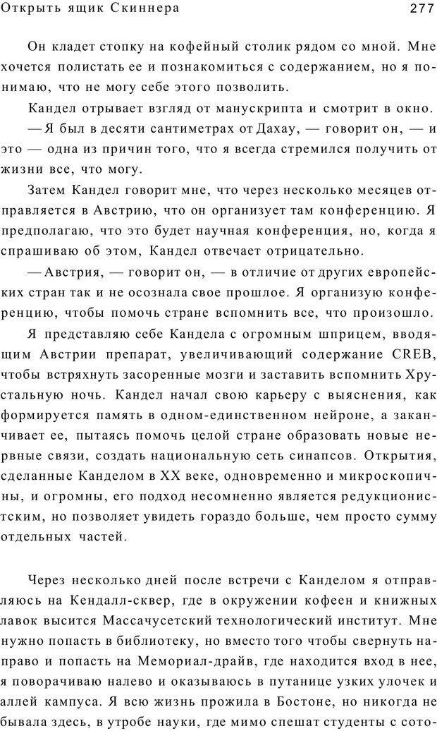PDF. Открыть ящик Скиннера. Слейтер Л. Страница 274. Читать онлайн
