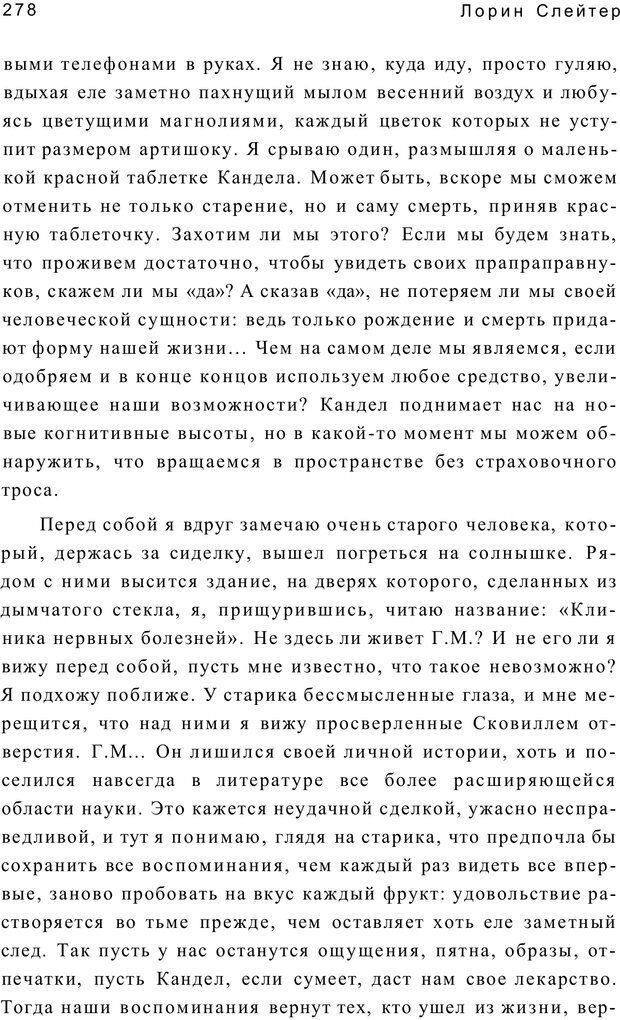 PDF. Открыть ящик Скиннера. Слейтер Л. Страница 275. Читать онлайн