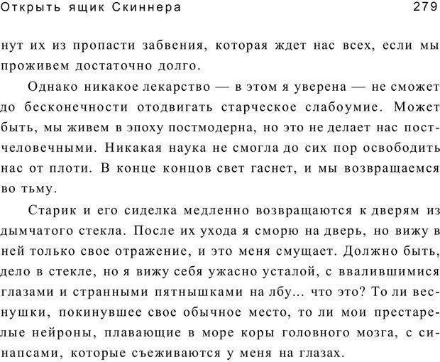 PDF. Открыть ящик Скиннера. Слейтер Л. Страница 276. Читать онлайн