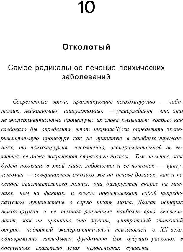 PDF. Открыть ящик Скиннера. Слейтер Л. Страница 277. Читать онлайн