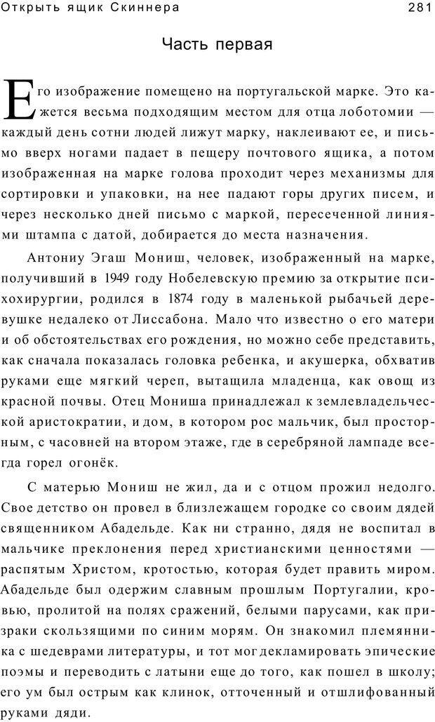 PDF. Открыть ящик Скиннера. Слейтер Л. Страница 278. Читать онлайн