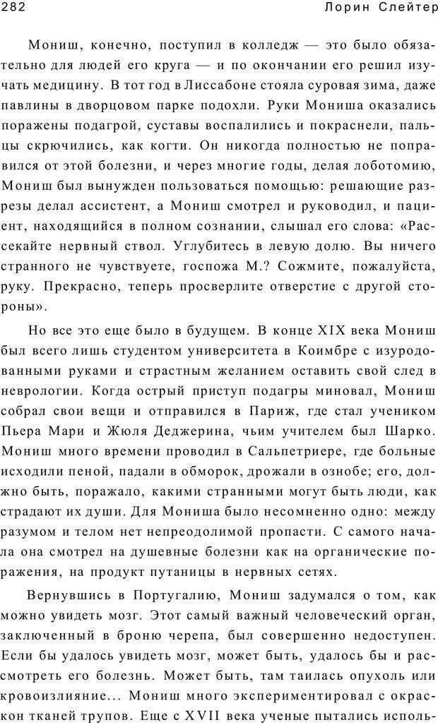 PDF. Открыть ящик Скиннера. Слейтер Л. Страница 279. Читать онлайн