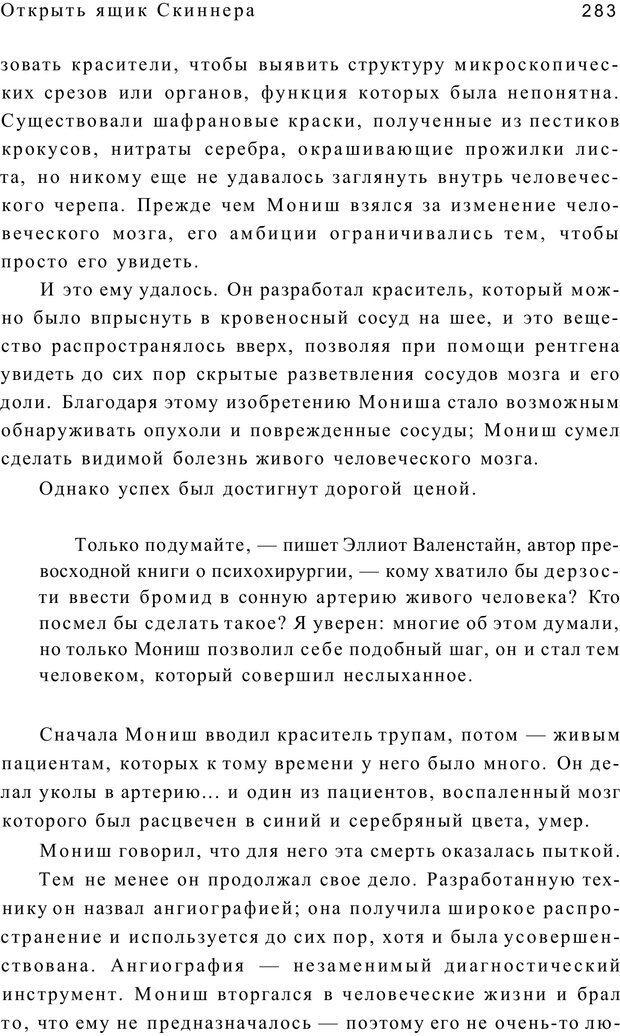 PDF. Открыть ящик Скиннера. Слейтер Л. Страница 280. Читать онлайн