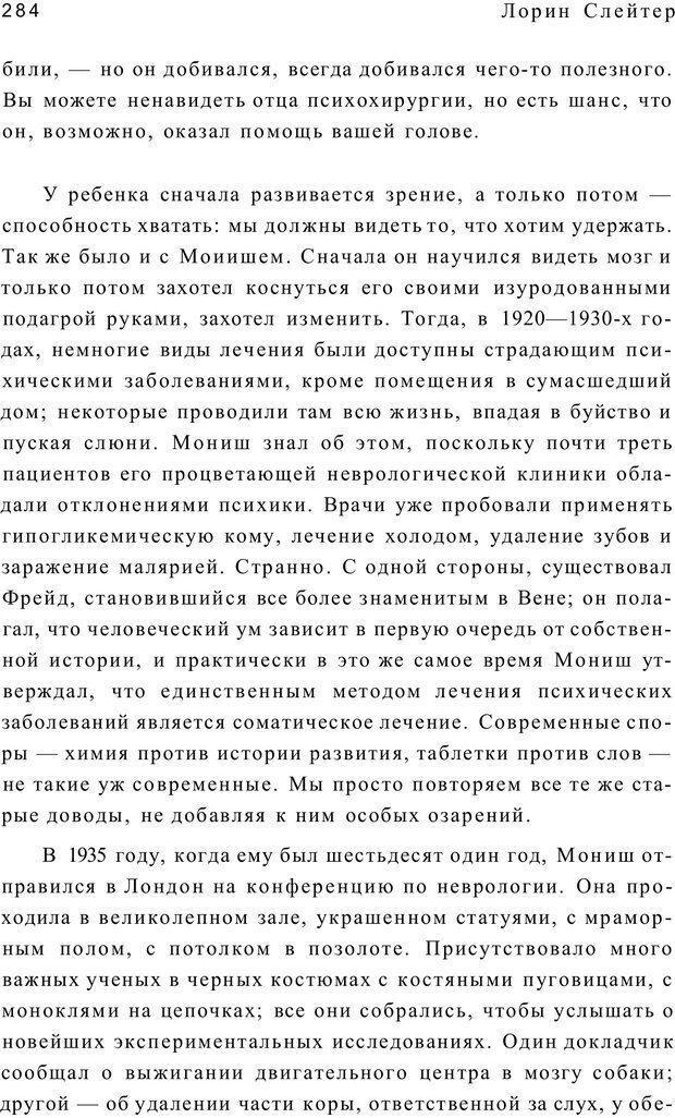 PDF. Открыть ящик Скиннера. Слейтер Л. Страница 281. Читать онлайн