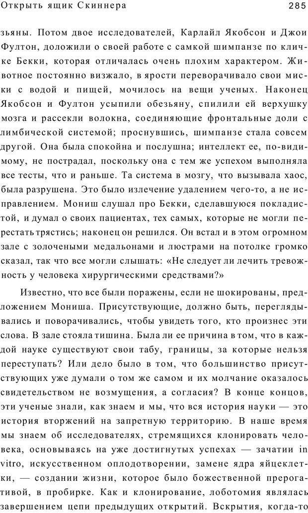 PDF. Открыть ящик Скиннера. Слейтер Л. Страница 282. Читать онлайн