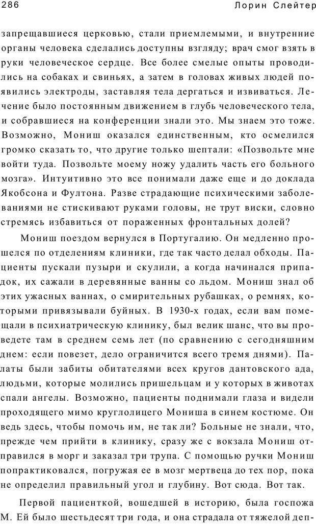 PDF. Открыть ящик Скиннера. Слейтер Л. Страница 283. Читать онлайн
