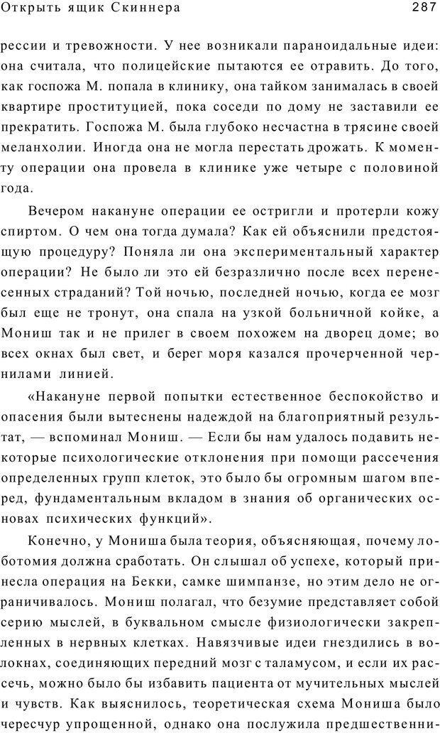 PDF. Открыть ящик Скиннера. Слейтер Л. Страница 284. Читать онлайн