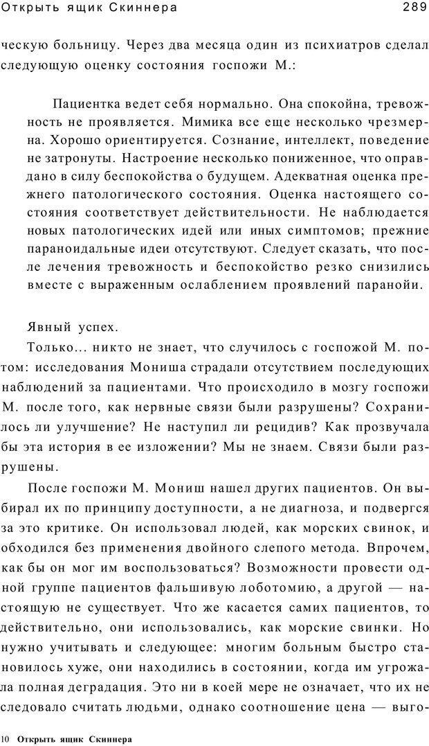 PDF. Открыть ящик Скиннера. Слейтер Л. Страница 286. Читать онлайн