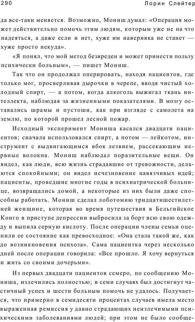 PDF. Открыть ящик Скиннера. Слейтер Л. Страница 287. Читать онлайн
