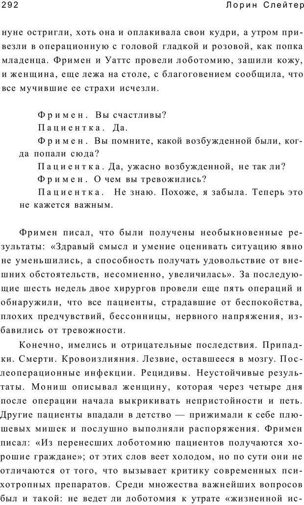 PDF. Открыть ящик Скиннера. Слейтер Л. Страница 289. Читать онлайн