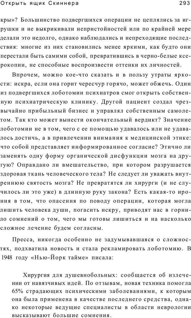 PDF. Открыть ящик Скиннера. Слейтер Л. Страница 290. Читать онлайн