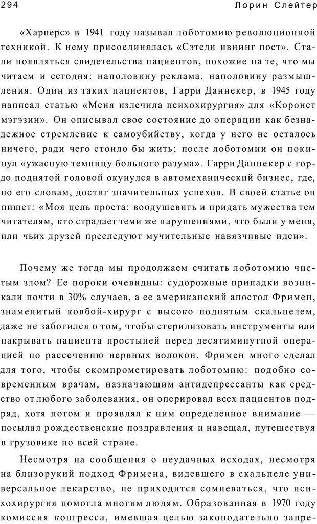PDF. Открыть ящик Скиннера. Слейтер Л. Страница 291. Читать онлайн