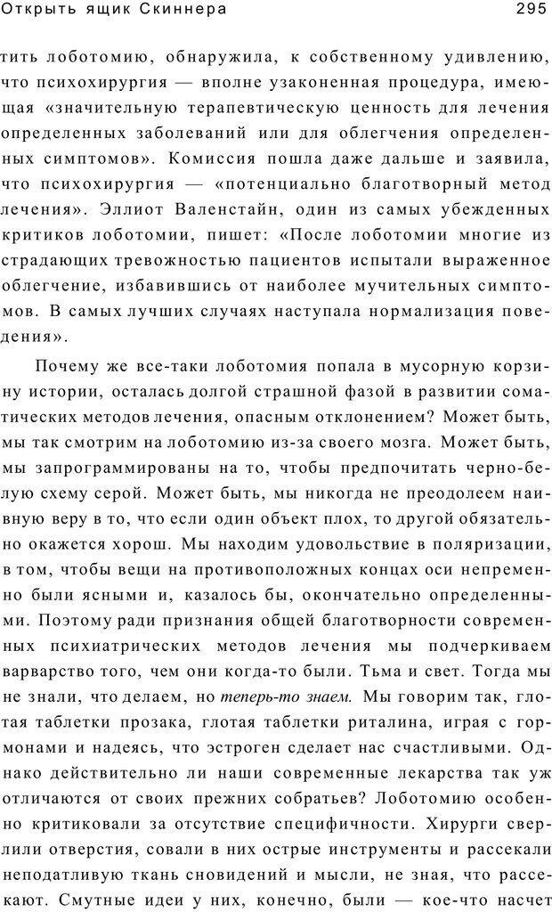 PDF. Открыть ящик Скиннера. Слейтер Л. Страница 292. Читать онлайн