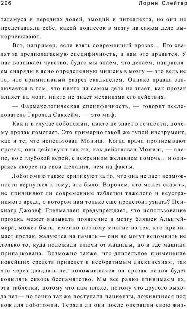 PDF. Открыть ящик Скиннера. Слейтер Л. Страница 293. Читать онлайн