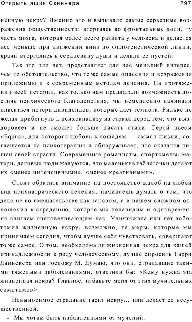 PDF. Открыть ящик Скиннера. Слейтер Л. Страница 294. Читать онлайн