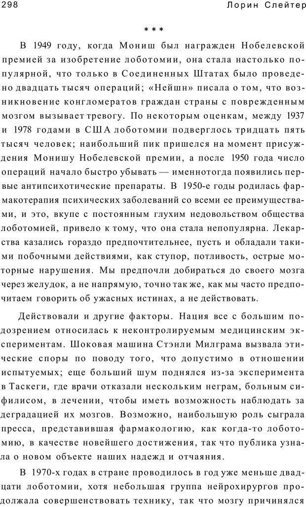 PDF. Открыть ящик Скиннера. Слейтер Л. Страница 295. Читать онлайн
